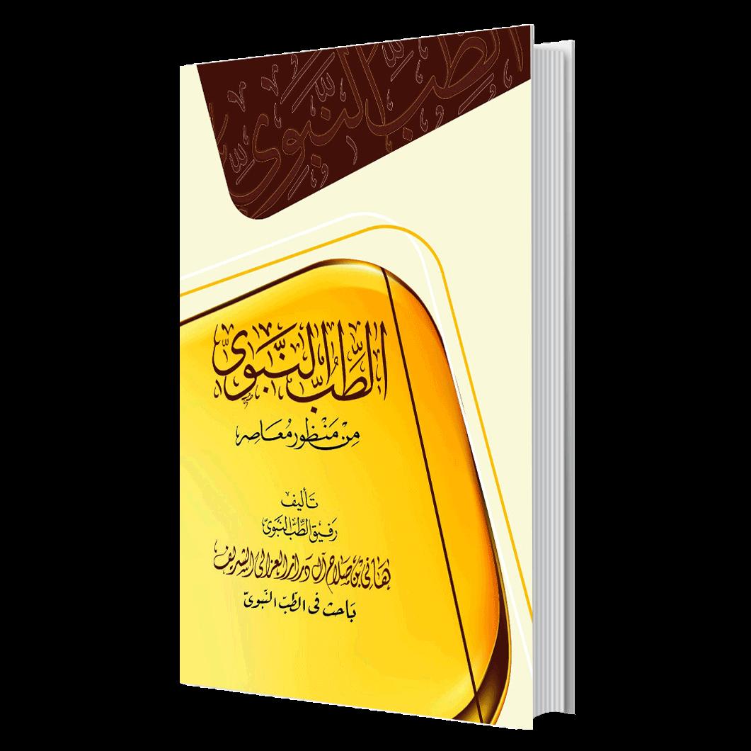 كتاب – الطب النبوي من منظور معاصر